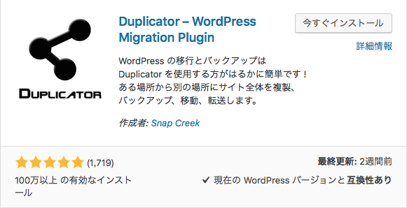 Duplicator(プラグイン)
