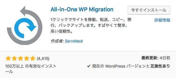 All in One WP Migration(プラグイン)